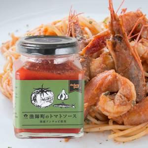 漁師町のトマトソース (まとめ買い)