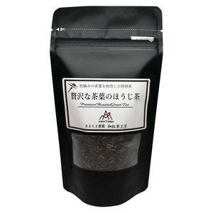 贅沢な茶葉のほうじ茶 [無農薬・無化学肥料栽培] (40g)
