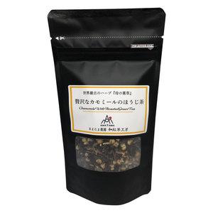 贅沢なカモミールのほうじ茶 [無農薬・無化学肥料栽培] (30g)