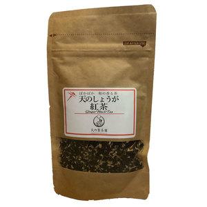 天のしょうが紅茶 [無農薬・無化学肥料栽培]  (30g)