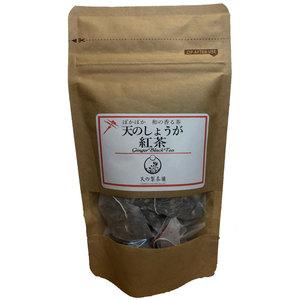 天のしょうが紅茶 [無農薬・無化学肥料栽培]  (ティーバッグ2gx10個)