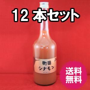 町田シナモン (720mlx12本セット)