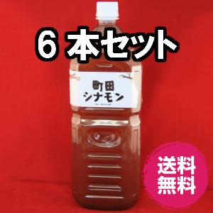 町田シナモン (2000mlx6本セット)