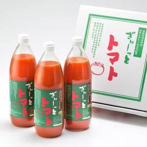 【有塩】北海道濃厚トマトジュース「ぎゅーっとトマト」 (1000mlx3本)