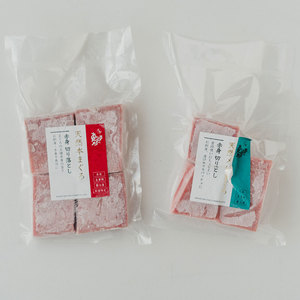 【冷凍】おうちで手軽に天然まぐろ<赤身>食べ比べセット