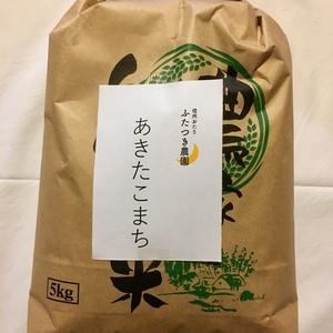 あきたこまち 玄米 30年度産  [農薬、化学肥料不使用・天日干し] (2kg)