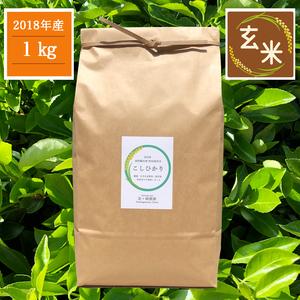 コシヒカリ 玄米 30年度産  [農薬・化成肥料・除草剤不使用栽培] (1kg)