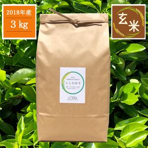 コシヒカリ 玄米 30年度産  [農薬・化成肥料・除草剤不使用栽培] (3kg)