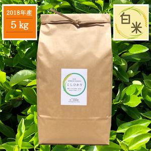 コシヒカリ 白米 30年度産  [農薬・化成肥料・除草剤不使用栽培] (5kg)