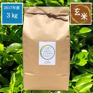 コシヒカリ 玄米 29年度産  [農薬・化成肥料・除草剤不使用栽培・天日干し] (3kg)