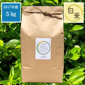コシヒカリ 白米 29年度産  [農薬・化成肥料・除草剤不使用栽培・天日干し] (5kg)