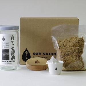 育てる醤油セット (卓上しぼり器セット)
