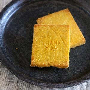 パンプキンサブレ (1袋)