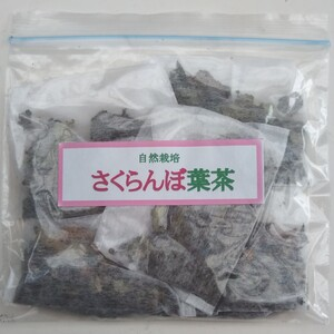 自然栽培さくらんぼ葉茶 (1.5g×5パック)