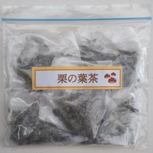 自然栽培栗の葉茶 (1.5g×5パック)