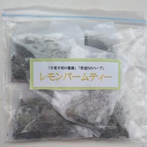 レモンバームティー (1.5g×5パック)