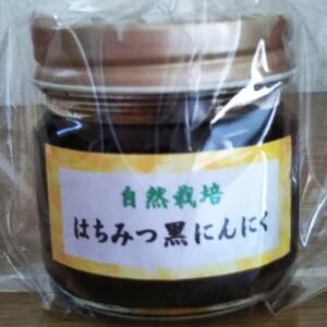 自然栽培 はちみつ黒にんにく (80g)