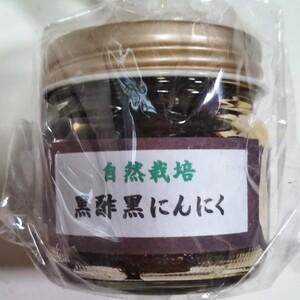 自然栽培 黒酢黒にんにく (68g)