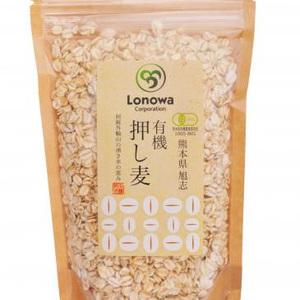 押し麦 [無農薬・無化学肥料・有機JAS認定] (200g)