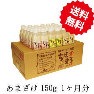 【お徳用】あまざけ (150g×30本)