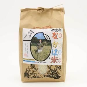 にこまる 精米 29年度産 [農薬不使用・化学肥料不使用]  (2kg)