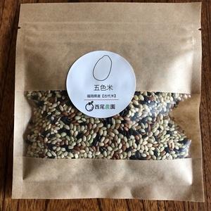 五色米  [無農薬・無化学肥料] (200g 100gパック×2個)
