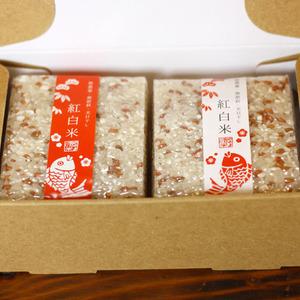 紅白祝い米【安心・安全を贈り物に 無農薬・無肥料・天日干し】 (箱入り、赤帯白帯、2合1パックずつ)