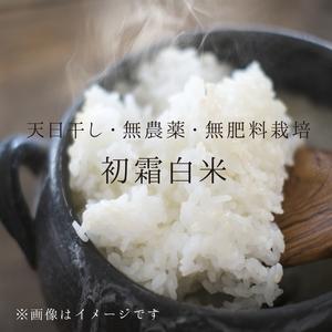 令和元年 初霜 白米 31年度産 【無農薬・無肥料・天日干し】 (1kg)