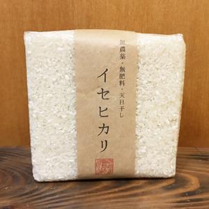 令和元年 イセヒカリ白米 31年度産 【無農薬・無肥料・天日干し】 (1kg)