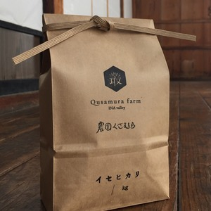 令和元年くさむら イセヒカリ31年度産 玄米(天日干し / 農薬・肥料不使用) (1kg)