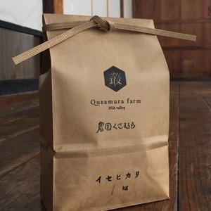 令和元年くさむら新米 イセヒカリ31年度産 白米(天日干し / 農薬・肥料不使用) (1kg)
