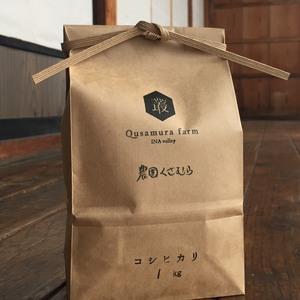 令和元年くさむら コシヒカリ31年度産 白米(天日干し / 農薬・肥料不使用) (1kg)