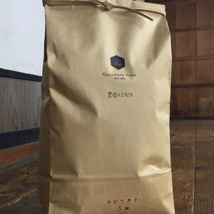 令和元年くさむら コシヒカリ31年度産 白米(天日干し / 農薬・肥料不使用) (5kg)