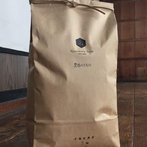 令和元年くさむら イセヒカリ31年度産 玄米(天日干し / 農薬・肥料不使用) (10kg)