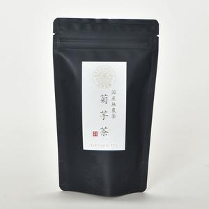 菊芋茶 無農薬有機栽培 (ティーバッグ 3g×15包)