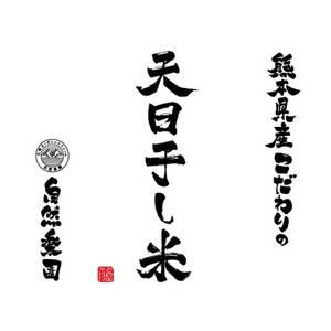 幻のお米「旭一号」玄米 29年度産 [自然栽培・天日干し] (2kg)