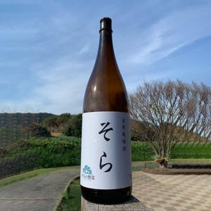 自然栽培酒【数量限定】そら  (1.8L)