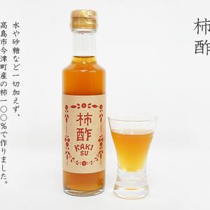 柿酢 (200ml)