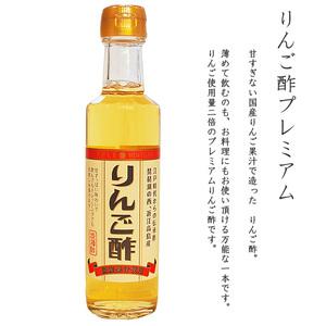 りんご酢プレミアム (200ml)