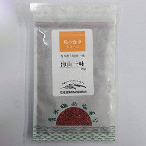 海山一味 (袋タイプ 20g)
