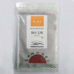 海山七味 (袋タイプ 20g)