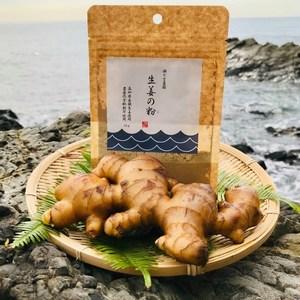 鰹乃國の生姜・生姜の粉(乾燥パウダー)  (セット品)
