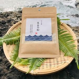 鰹乃國の生姜・生姜の粉(乾燥パウダー)  (10g)