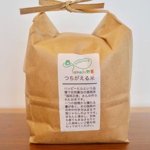 ハッピーヒル 白米 30年度産  [無農薬・無肥料、ハザかけ天日干し] (1kg)