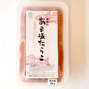 無添加 あま塩たらこ (500g)